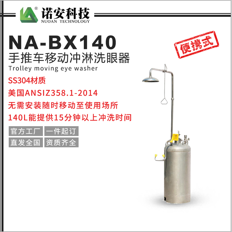 NA-BX140手推车移动冲淋洗眼器