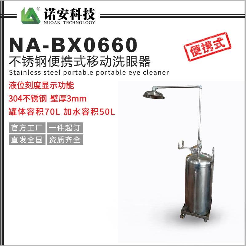 NA-BX0660不锈钢便携式移动洗眼器