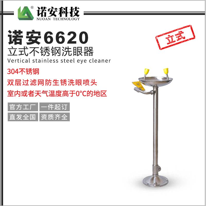 NA-6620立式不锈钢洗眼器 立式洗眼器 工业紧急洗眼器防腐蚀