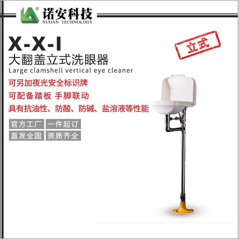 大翻盖立式洗眼器X-X-I