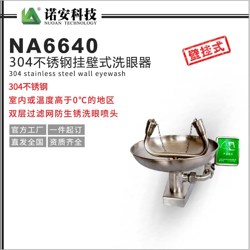NA-6640挂壁式洗眼器304不锈钢