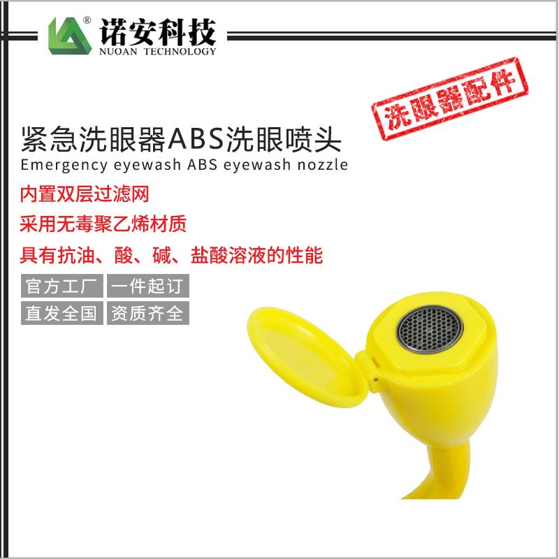 西藏紧急洗眼器ABS洗眼喷头