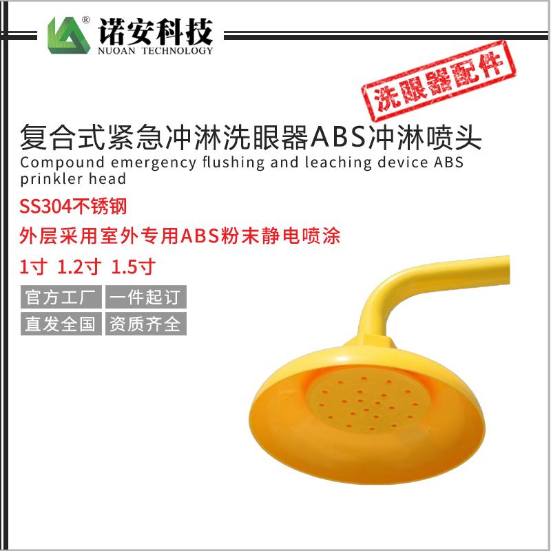 西藏复合式紧急冲淋洗眼器ABS冲淋喷头1寸1.2寸1.5寸