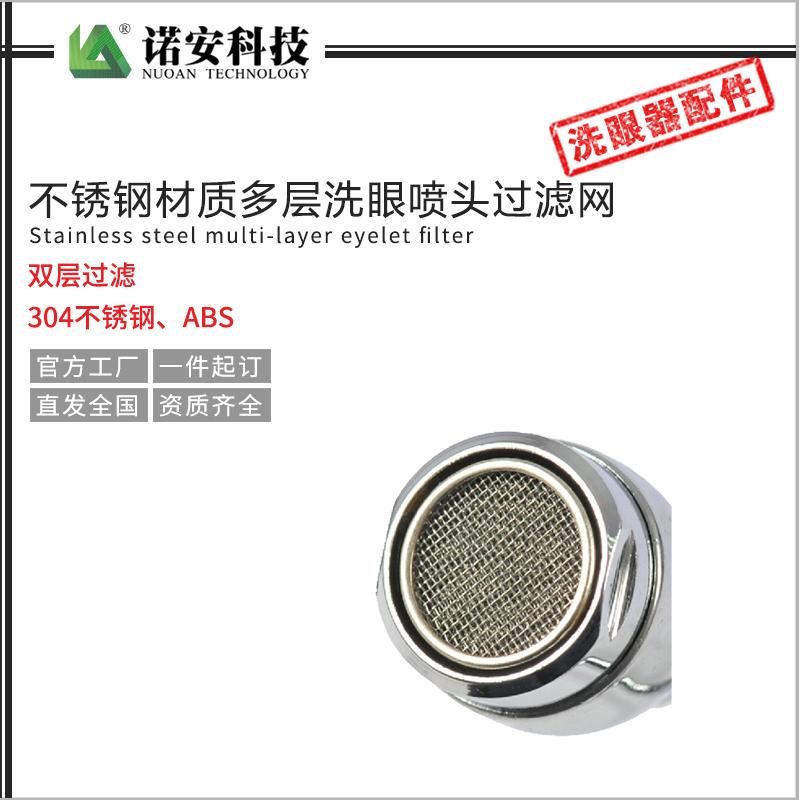 西藏不锈钢材质多层洗眼喷头过滤网