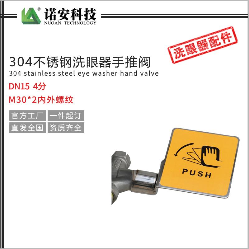 西藏304不锈钢洗眼器手推阀配件DN15 4分 M30X2内外螺纹 洗眼器开关