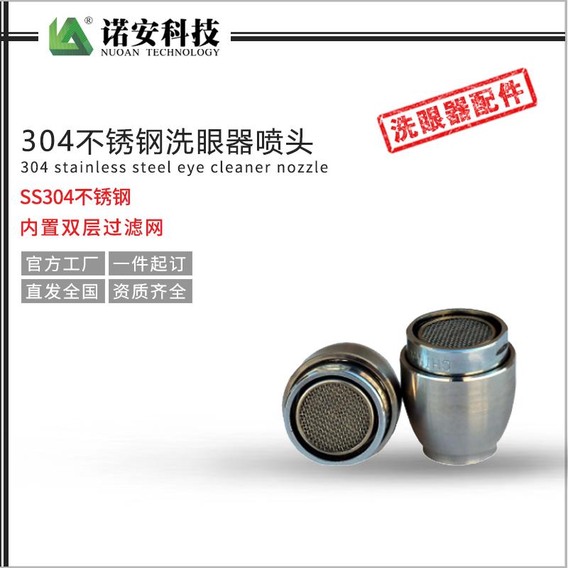 西藏304不锈钢洗眼器喷头