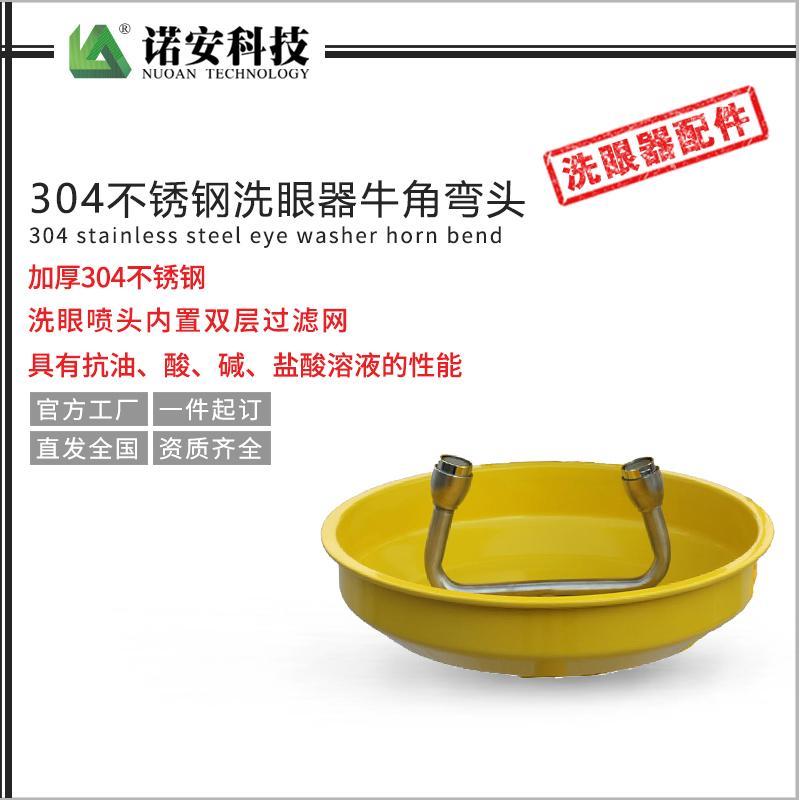 西藏304不锈钢洗眼器牛角弯头