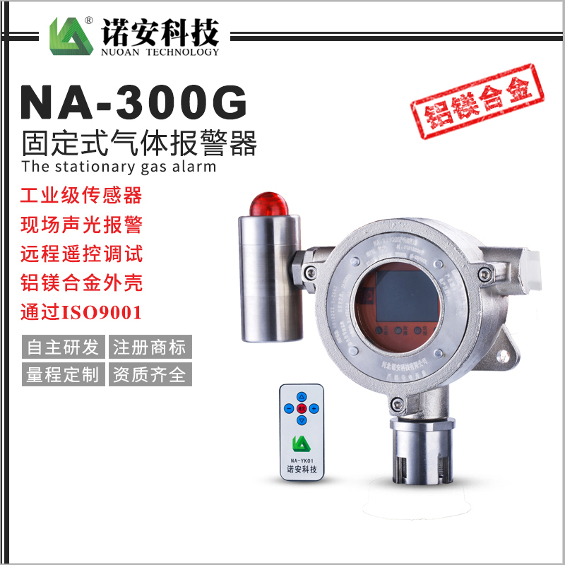 NA-300G气体报警探测器(锌镁合金)