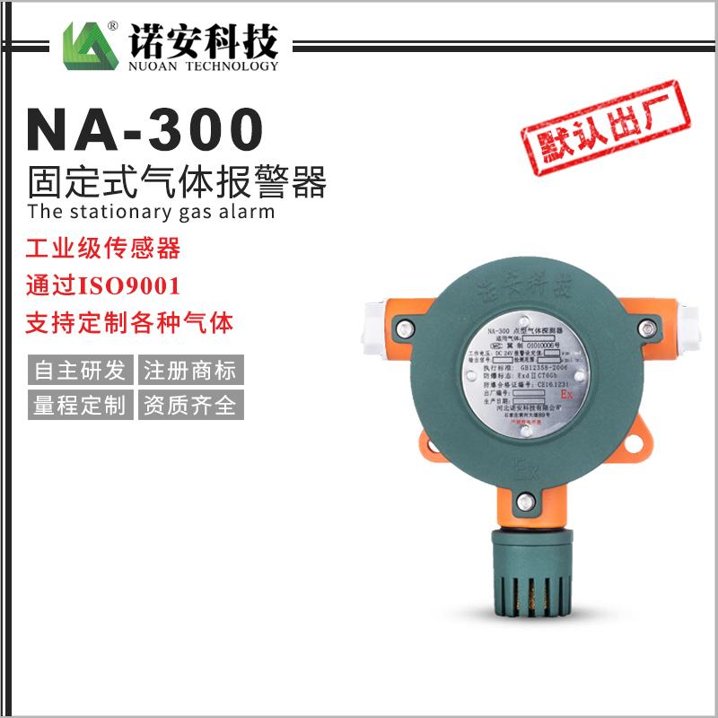 常州NA-300气体报警探测器