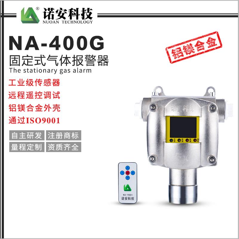 NA-400G气体报警探测器(数显)