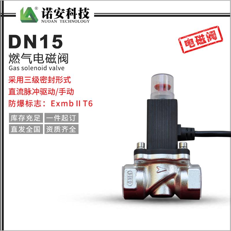 常州DN15燃气电磁阀