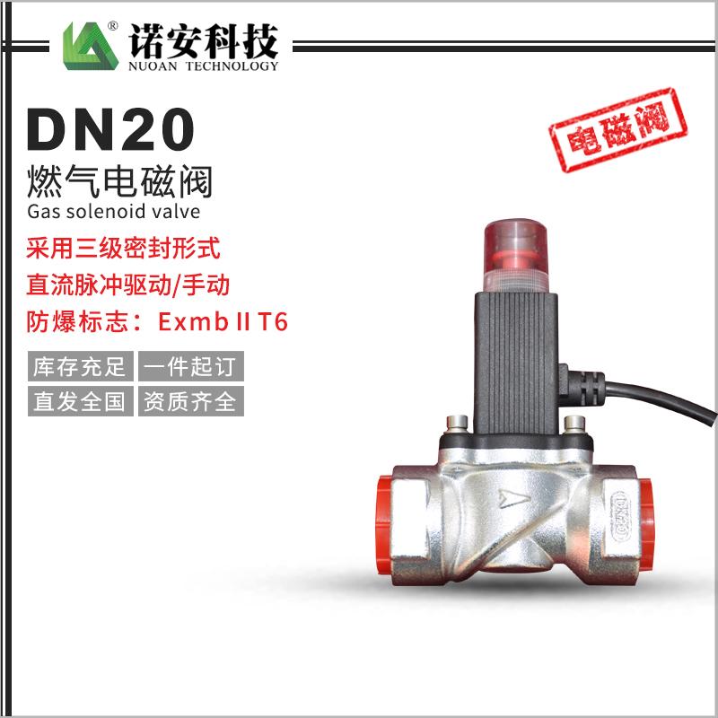 常州DN20燃气电磁阀
