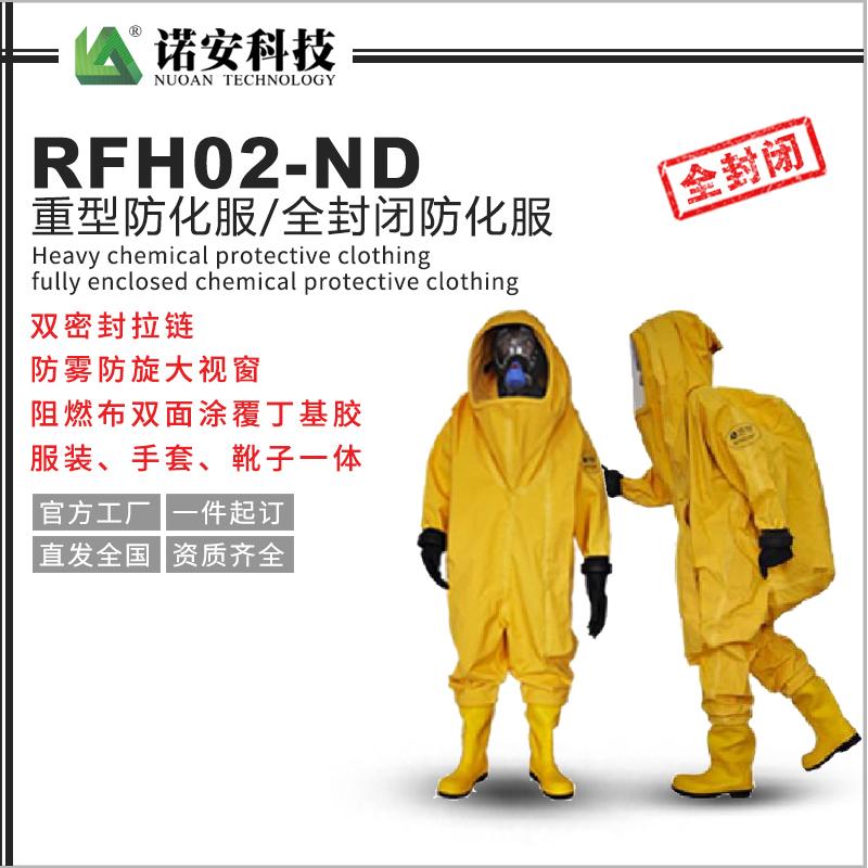 西藏RFH02-ND重型防化服-全封闭防化服