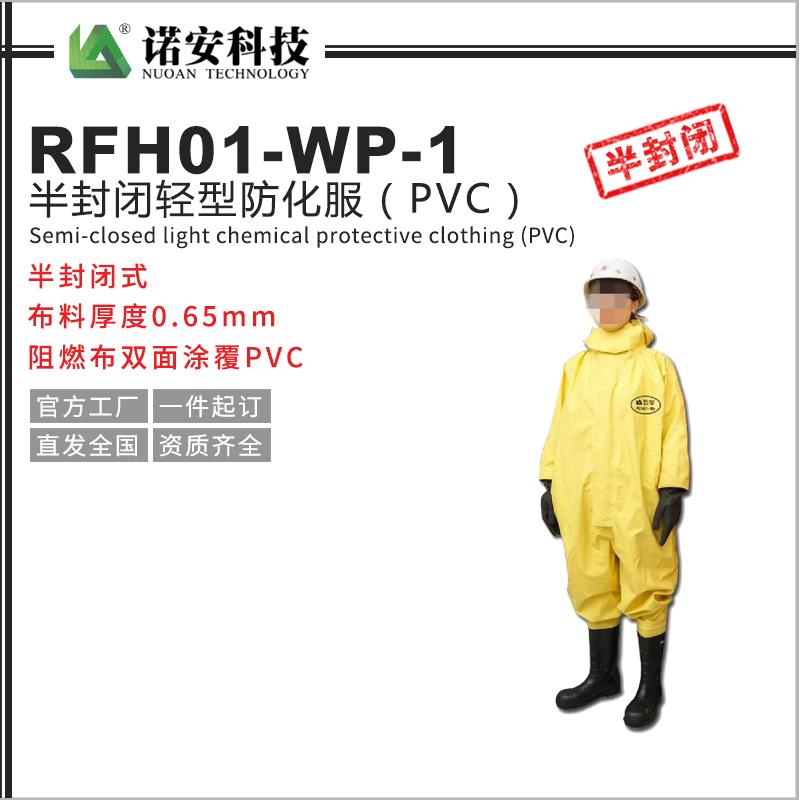 RFH01-WP-1半封闭轻型防化服(PVC)