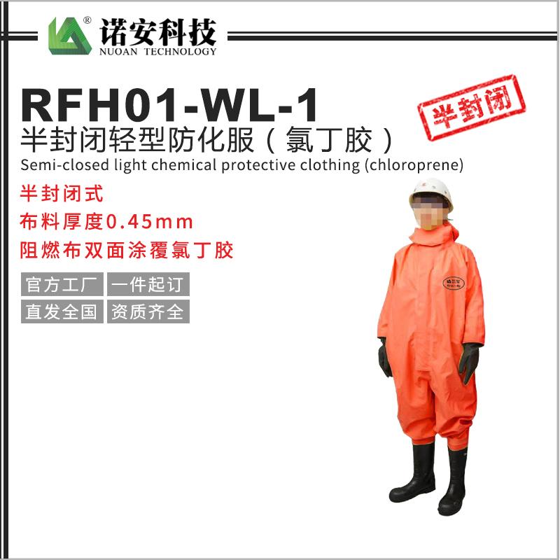 西藏RFH01-WL-1半封闭轻型防化服(氯丁胶)