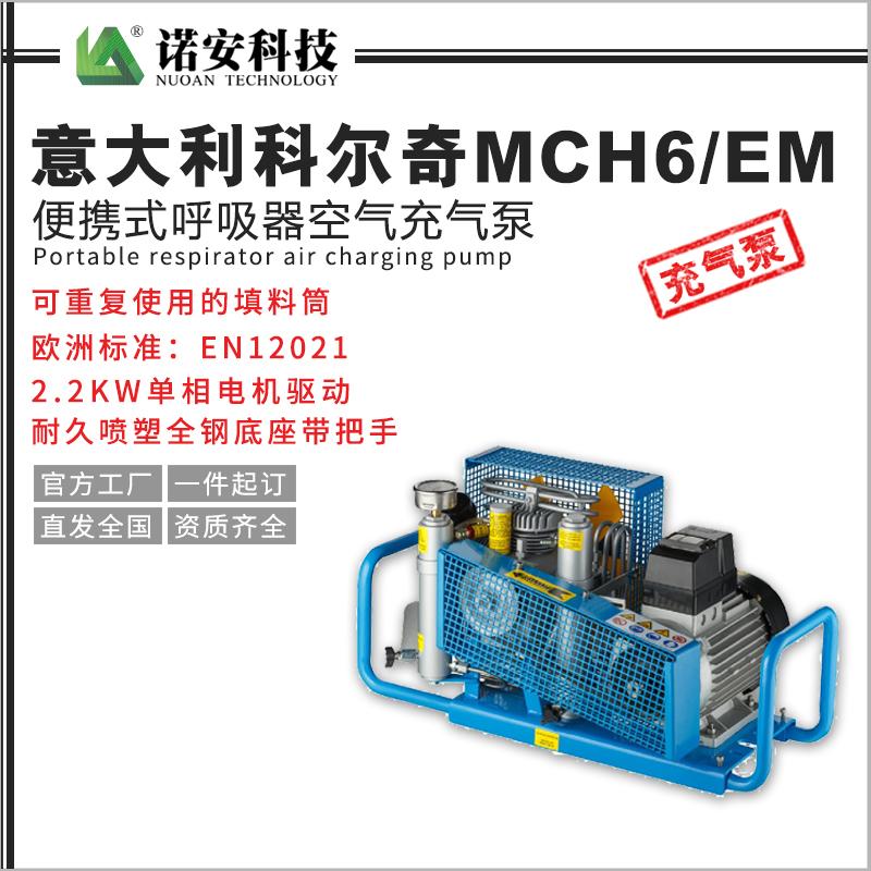 西藏意大利科尔奇MCH6/EM便携式呼吸器空气充气泵