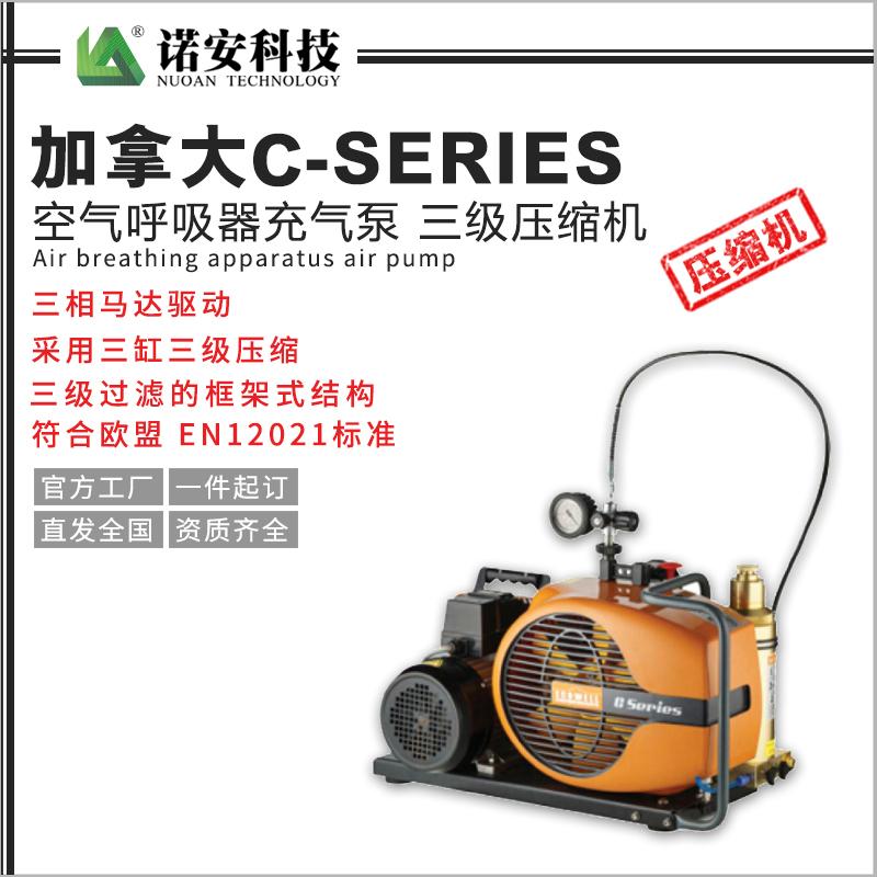 加拿大C-SERIES 空气呼吸器充气泵 三级压缩机