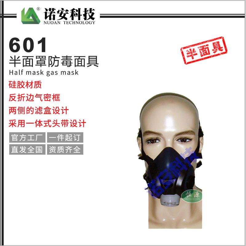 601半面罩防毒面具