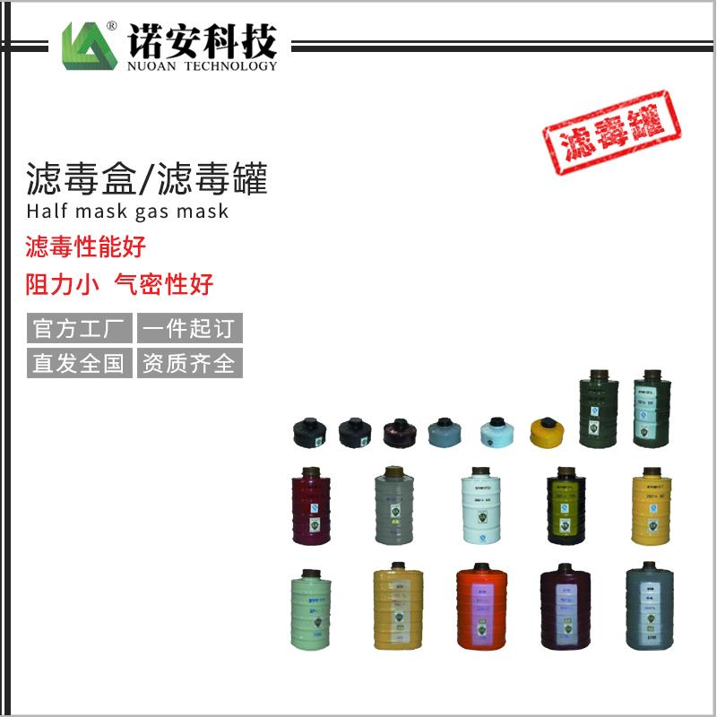 滤毒盒-滤毒罐