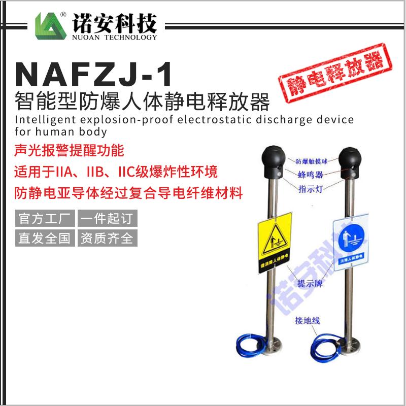 西藏NAFZJ-1智能型防爆人体静电释放器