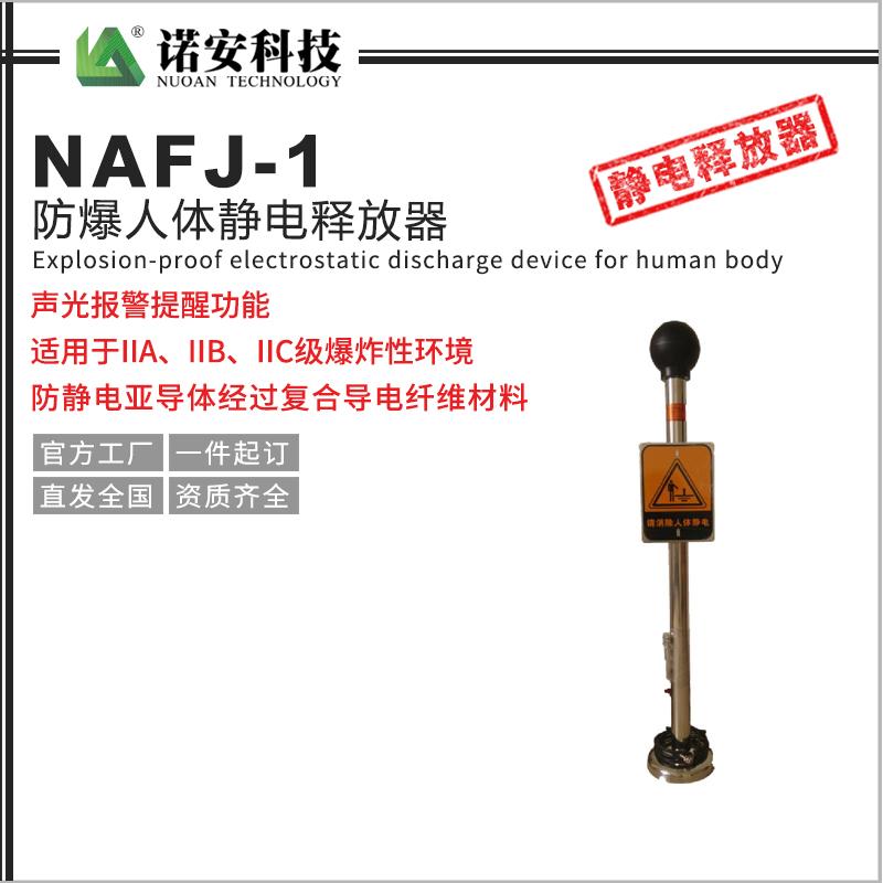 西藏NAFJ-1防爆人体静电释放器