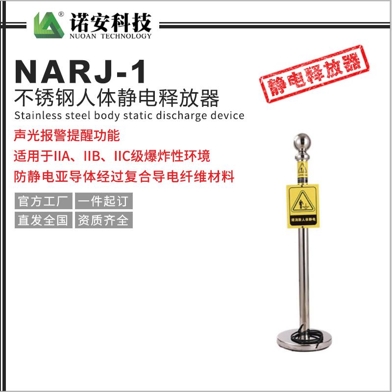 西藏NARJ-1不锈钢人体静电释放器