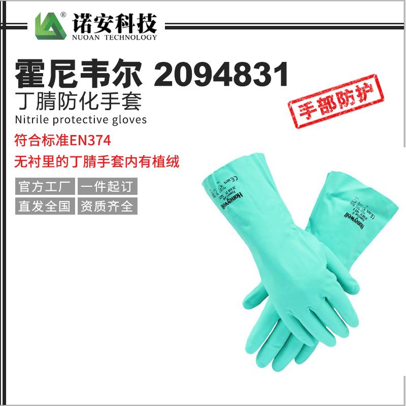 西藏霍尼韦尔2094831丁腈防化手套