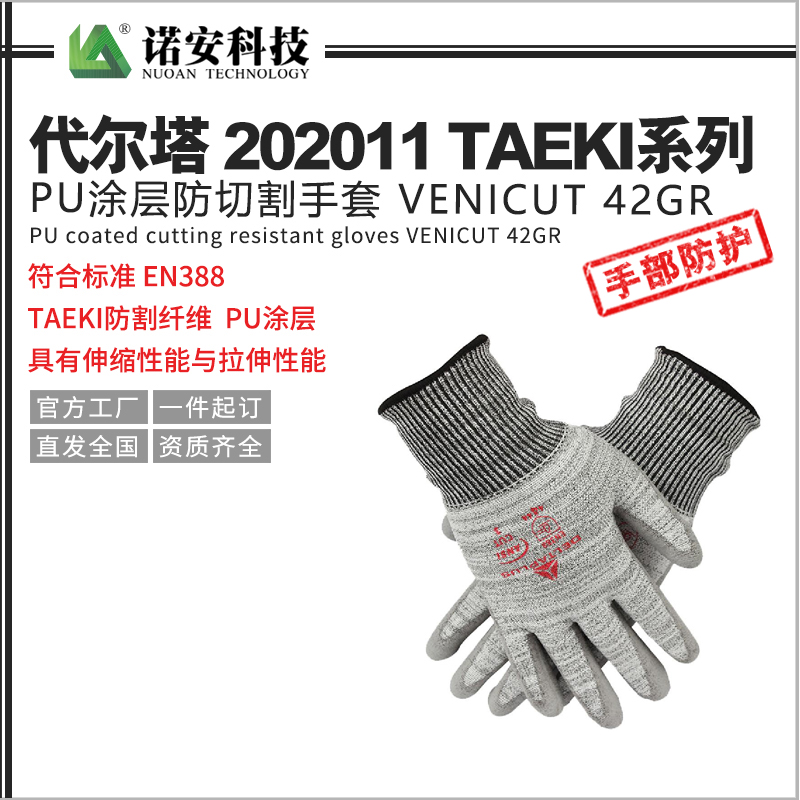 西藏代尔塔202011TAEKI系列PU涂层防切割手套 VENICUT 42GR
