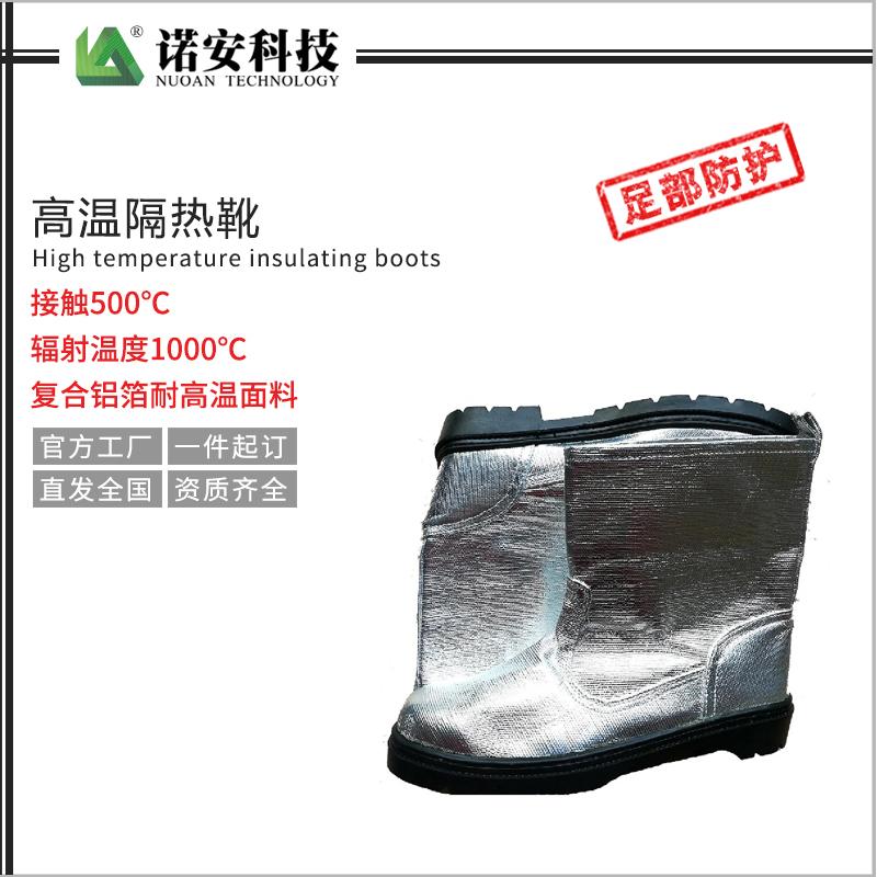 高温隔热靴