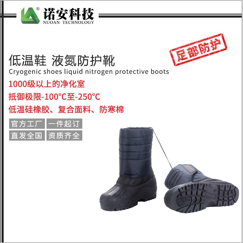 低温鞋 液氮防护靴