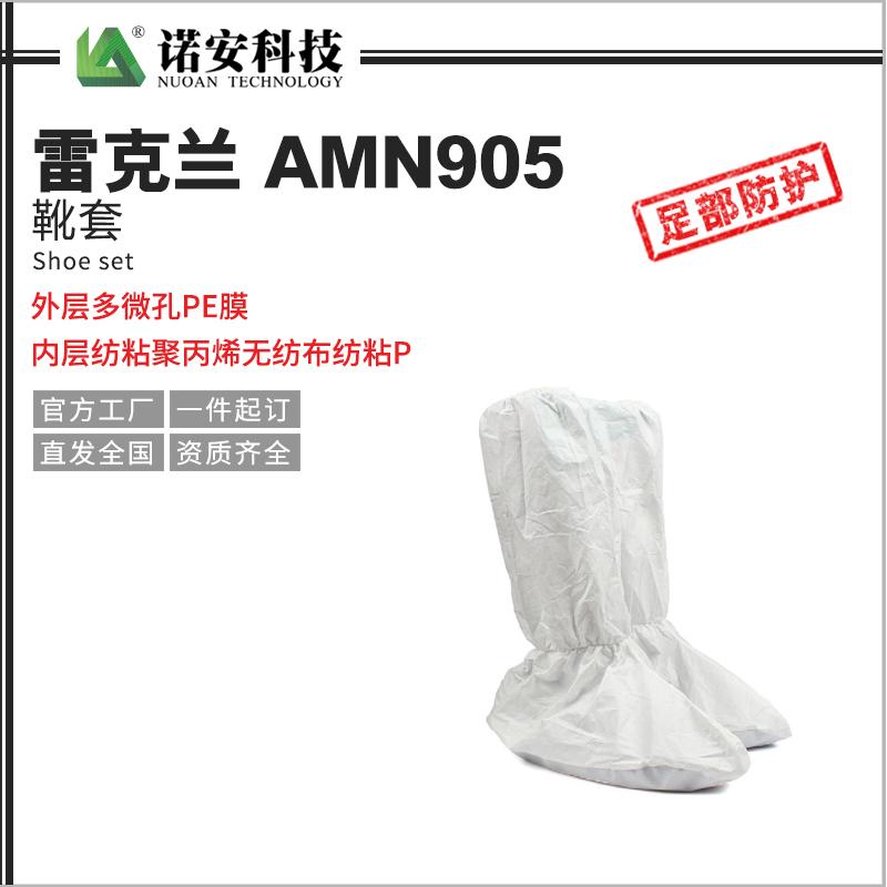 雷克兰AMN905靴套