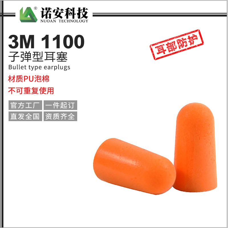 3M1100子弹型耳塞