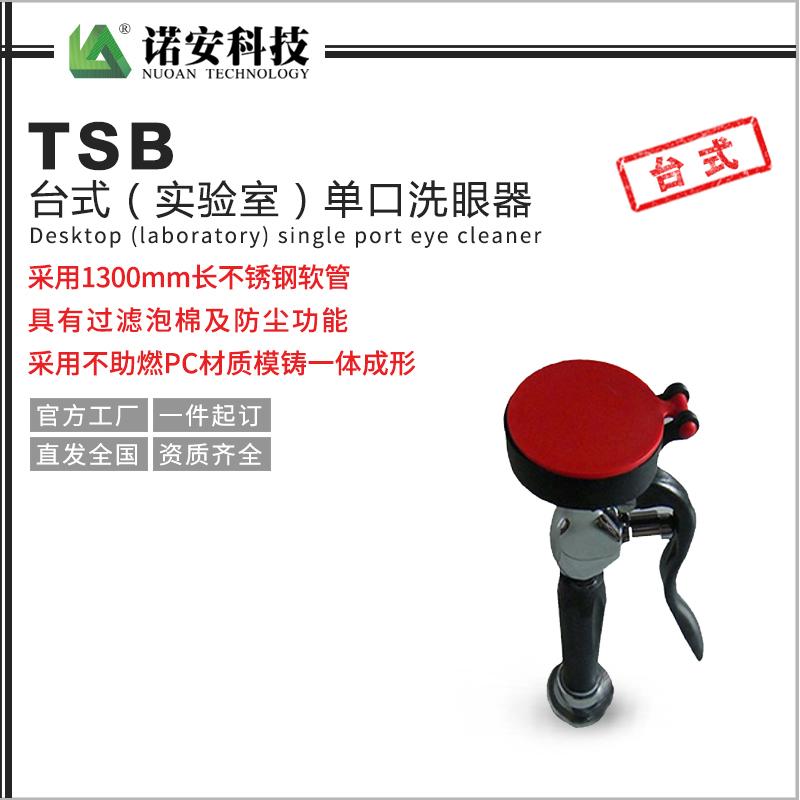 TSB台式单口洗眼器实验室洗眼器