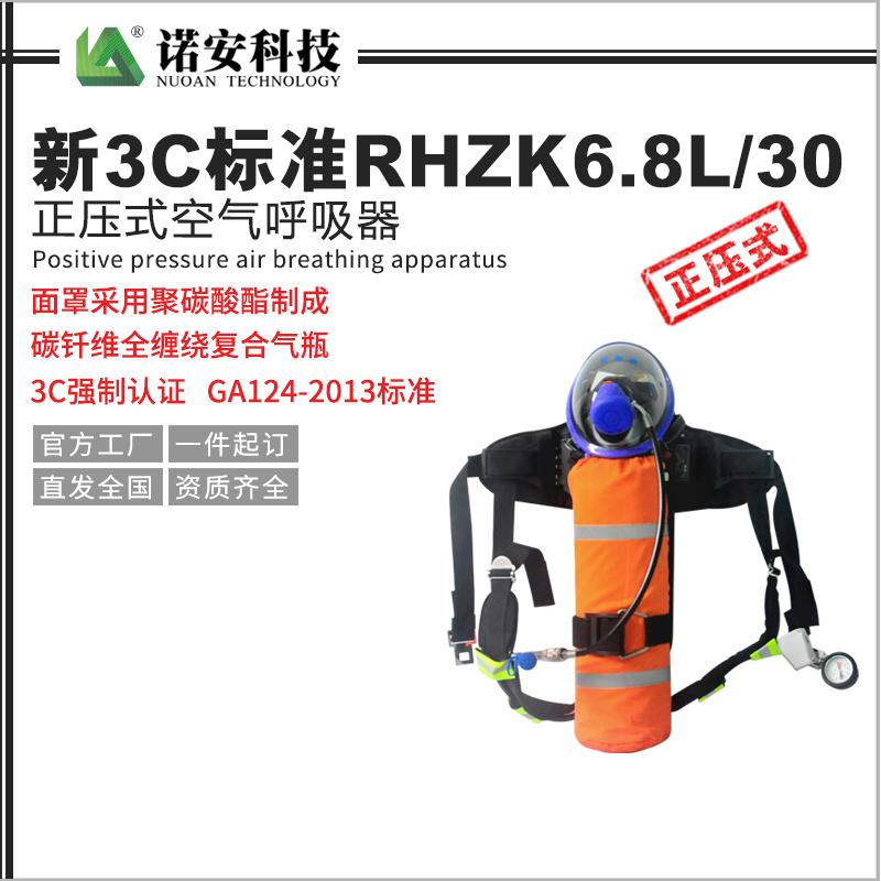 新3C标准RHZK6.8L/30正压式空气呼吸器