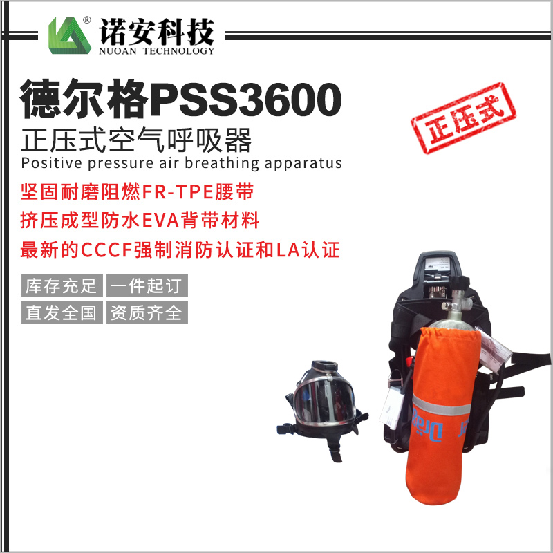 德尔格PSS3600正压式空气呼吸器