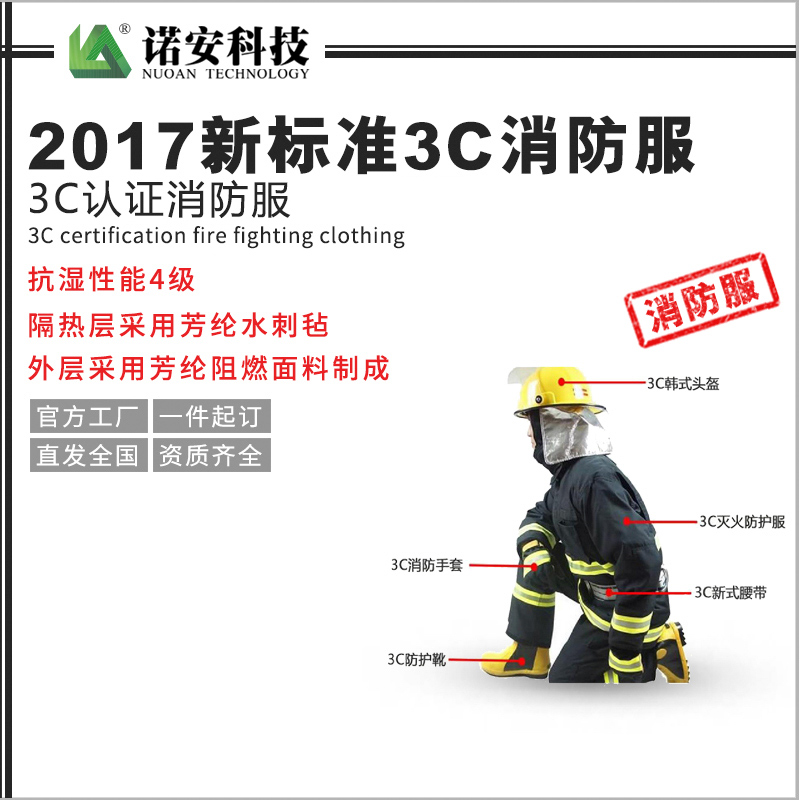 2017新标准3C消防服 3C认证消防服