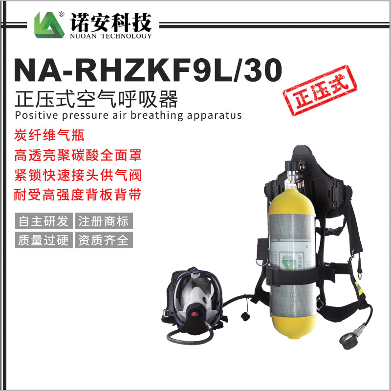 西藏NA-RHZKF9L/30正压式空气呼吸器