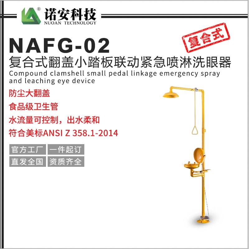 NAFG-02复合式翻盖小踏板联动紧急喷淋洗眼器