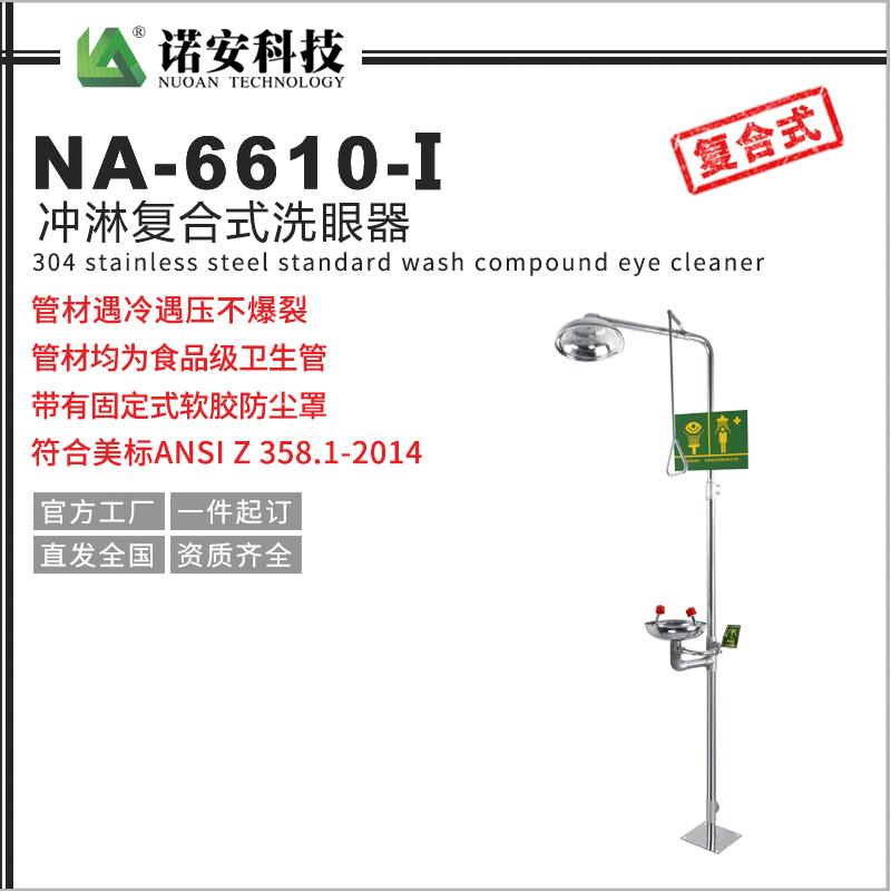 NA-6610-I不锈钢复合式冲淋洗眼器