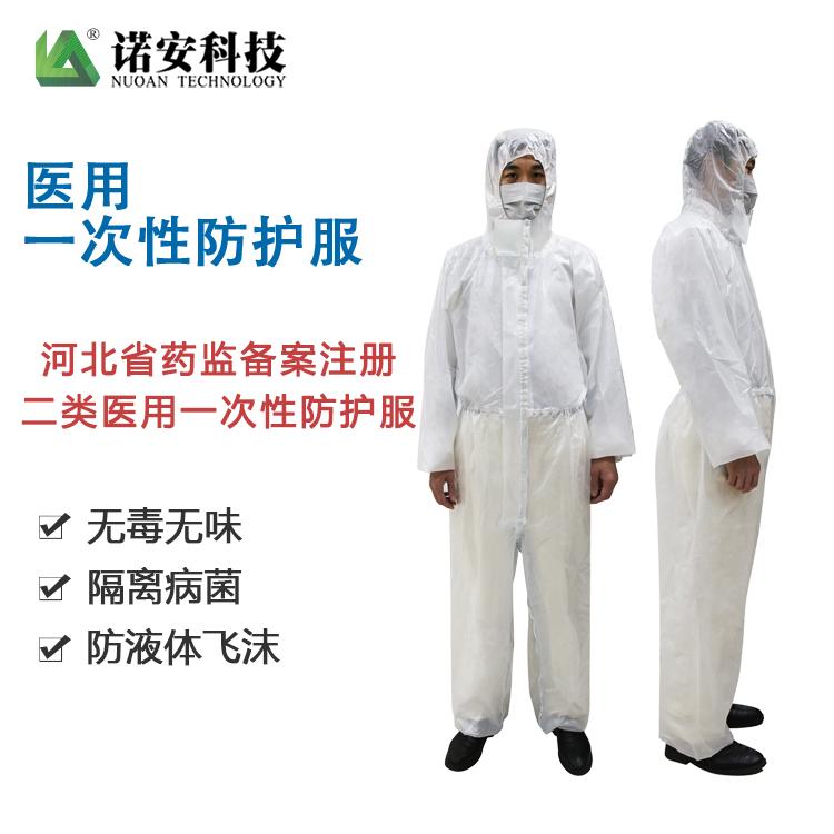辐照灭菌医用一次性防护服(资质齐全)