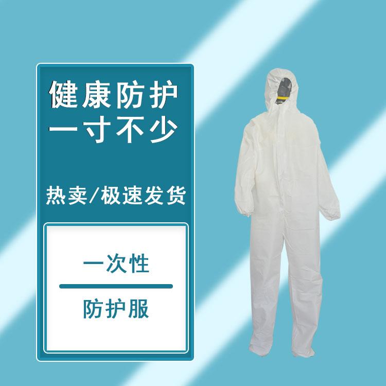 一次性连体防护服