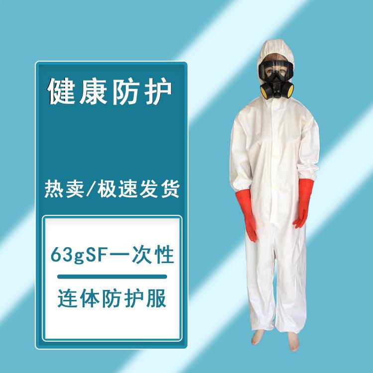 63g透气膜SF加厚一次性防护服