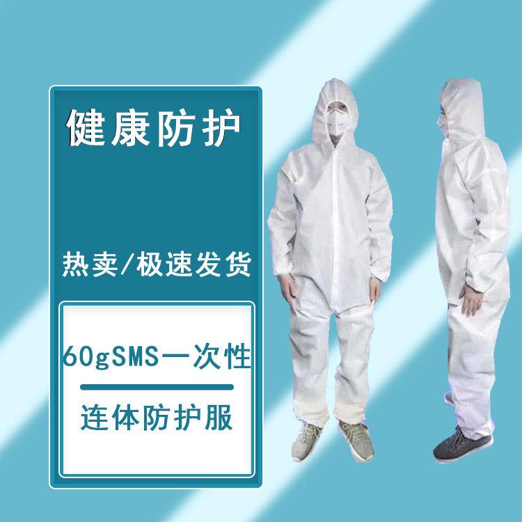 60gSMS加厚耐穿无纺布一次性连体防护服
