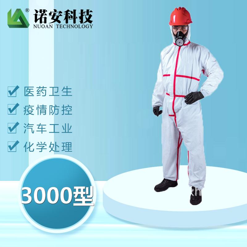诺安3000型一次性化学生物感染源防护服 防疫控制 农药喷洒 化学处理