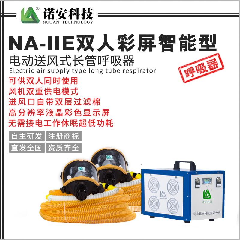 NA-IIE双人彩屏智能型电动送风式长管呼吸器