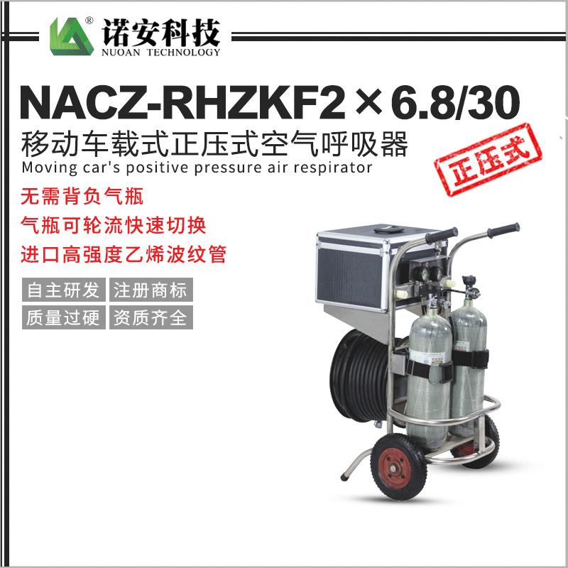 西藏NACZ-RHZKF2X6.8/30移动车载式正压式空气呼吸器