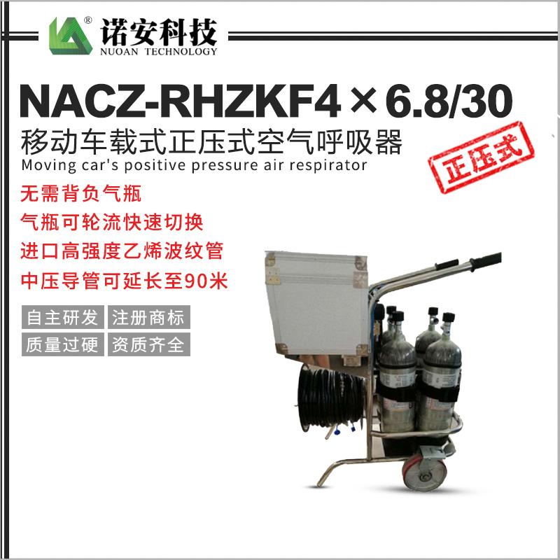 西藏NACZ-RHZKF4X6.8/30移动车载式正压式空气呼吸器