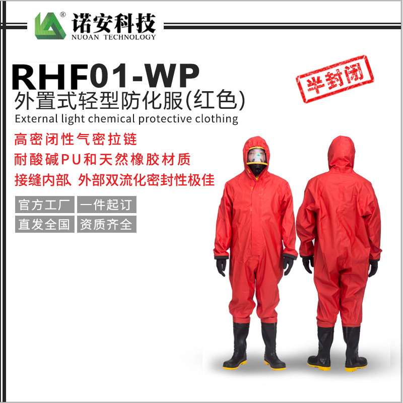 RHF01-WP半封闭轻型防护服(红色)