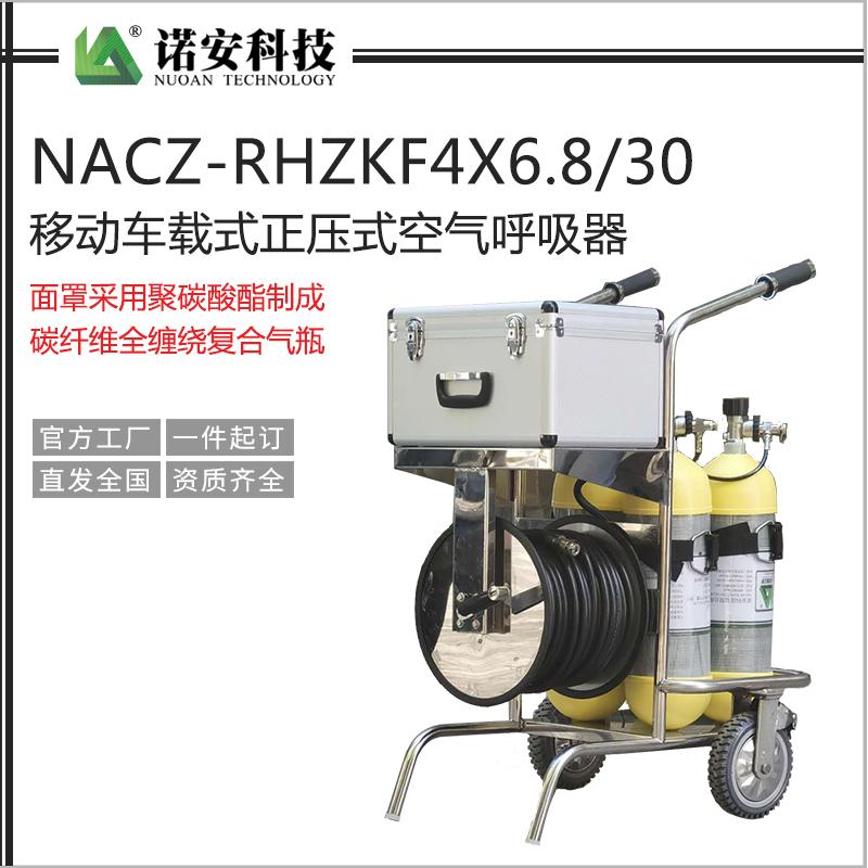 NACZ-RHZKF4X6.8/30移动车载式正压式空气呼吸器