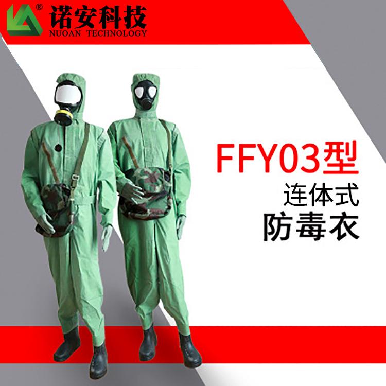 FFY03连体式防毒衣